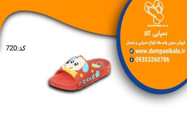 دمپایی بچه گانه طرح آیدین کد 720