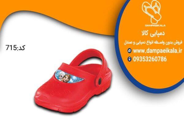 دمپایی جلوبسته کودک کد 715