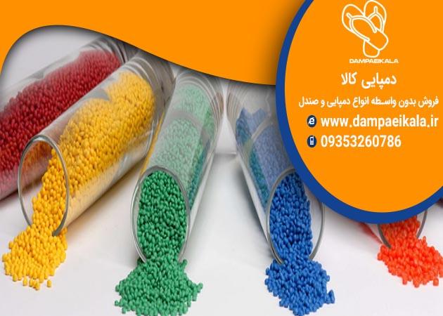 مواد اولیه تولید دمپایی
