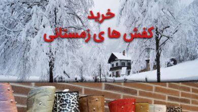 تصویر نکات مهم در خرید کفش زمستانی