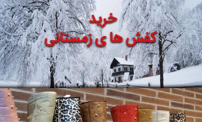 راهنمای خرید کفش زمستانی